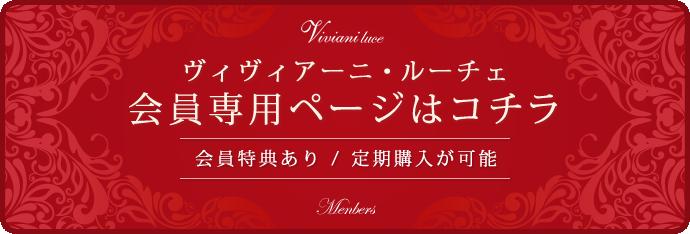 ヴィヴィアーニ会員専用ページ 会員特典あり 定期購入が可能